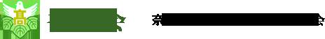 香芝高校同窓会(香志会)